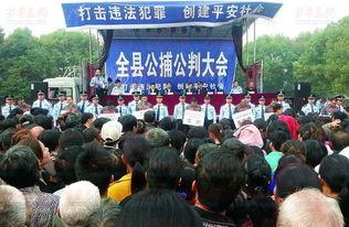 ...湖南华容县公捕公判大会现场.照片提供者也是华容县红岗村村民、...