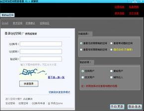 QQ空间加密相册查看器