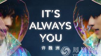 ...V全网首发,该歌曲收录在许魏洲第二张个人专辑《THE TIME》第二...
