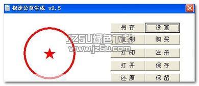 圆形公章印章生成器下载工具 圆形公章印章生成器 2.5 绿色免费版